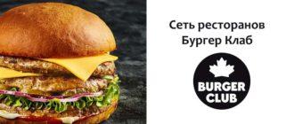 Сеть ресторанов Бургер Клаб